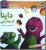 خرید کتاب داینا تو بهترینی از: www.ashja.com - کتابسرای اشجع