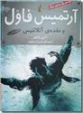 خرید کتاب آرتمیس فاول و عقده آتلانتیس از: www.ashja.com - کتابسرای اشجع