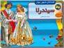 خرید کتاب سیندرلا - کتاب برجسته از: www.ashja.com - کتابسرای اشجع