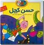 خرید کتاب حسن کچل - قصه های منظوم از: www.ashja.com - کتابسرای اشجع