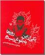 خرید کتاب یکی از این روزها به بلوغ رسیدم از: www.ashja.com - کتابسرای اشجع