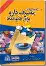 خرید کتاب راهنمای کامل مصرف دارو برای خانواده ها از: www.ashja.com - کتابسرای اشجع