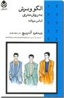 خرید کتاب الگو و برش به روش متری - لباس مردانه از: www.ashja.com - کتابسرای اشجع