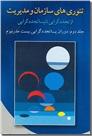خرید کتاب تئوریهای سازمان و مدیریت 2 از: www.ashja.com - کتابسرای اشجع