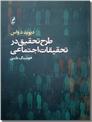 خرید کتاب طرح تحقیق در تحقیقات اجتماعی از: www.ashja.com - کتابسرای اشجع