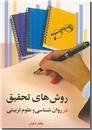 خرید کتاب روش های تحقیق در روان شناسی و علوم تربیتی 2 از: www.ashja.com - کتابسرای اشجع