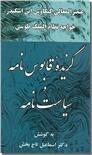 خرید کتاب گزیده قابوس نامه و سیاست نامه از: www.ashja.com - کتابسرای اشجع