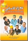خرید کتاب 26 راه کامیابی از: www.ashja.com - کتابسرای اشجع