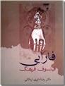 خرید کتاب فارابی، فیلسوف فرهنگ از: www.ashja.com - کتابسرای اشجع