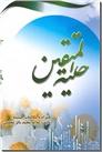 خرید کتاب حلیه المتقین همراه با مکالمات حسینه از: www.ashja.com - کتابسرای اشجع