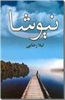 خرید کتاب نیوشا از: www.ashja.com - کتابسرای اشجع
