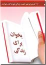 خرید کتاب بخوان برای زندگی از: www.ashja.com - کتابسرای اشجع