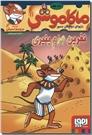 خرید کتاب بهبود روابط برابر از: www.ashja.com - کتابسرای اشجع