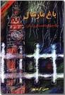 خرید کتاب عبارت تاکیدی مثبت از: www.ashja.com - کتابسرای اشجع