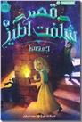 خرید کتاب دختران با عزت نفس از: www.ashja.com - کتابسرای اشجع
