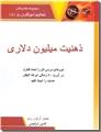 خرید کتاب ذهنیت میلیون دلاری از: www.ashja.com - کتابسرای اشجع