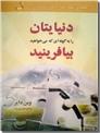 خرید کتاب دنیایتان را به گونه ای که می خواهید بیافرینید از: www.ashja.com - کتابسرای اشجع