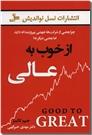 خرید کتاب درآمد خود را در آزادی کامل کنترل و اداره کنید از: www.ashja.com - کتابسرای اشجع