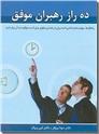 خرید کتاب ده راز رهبران موفق از: www.ashja.com - کتابسرای اشجع