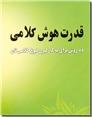 خرید کتاب قدرت هوش کلامی از: www.ashja.com - کتابسرای اشجع