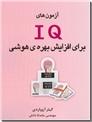 خرید کتاب آزمون های IQ برای افزایش بهره هوشی از: www.ashja.com - کتابسرای اشجع