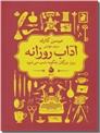 خرید کتاب آداب روزانه - روز بزرگان چگونه شب می شود از: www.ashja.com - کتابسرای اشجع