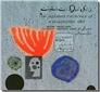خرید کتاب زندگی غمبار یک بت خوشبخت از: www.ashja.com - کتابسرای اشجع