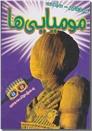 خرید کتاب مومیایی ها - سه بعدی از: www.ashja.com - کتابسرای اشجع