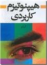 خرید کتاب هیپنوتیزم کاربردی از: www.ashja.com - کتابسرای اشجع
