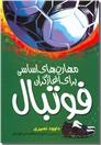 خرید کتاب مهارت های اساسی برای آغازگران فوتبال از: www.ashja.com - کتابسرای اشجع