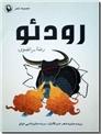 خرید کتاب رودئو از: www.ashja.com - کتابسرای اشجع