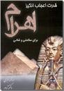 خرید کتاب قدرت اعجاب انگیز اهرام برای سلامتی و شادی از: www.ashja.com - کتابسرای اشجع