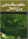 خرید کتاب مقاومت فلسطین پس از اشغال از: www.ashja.com - کتابسرای اشجع