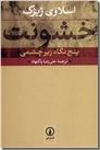 خرید کتاب خشونت از: www.ashja.com - کتابسرای اشجع