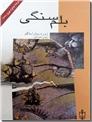 خرید کتاب بلم سنگی - ساراماگو از: www.ashja.com - کتابسرای اشجع