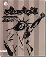 خرید کتاب نافرمانی مدنی از: www.ashja.com - کتابسرای اشجع
