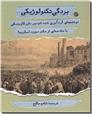 خرید کتاب بردگی تکنولوژیکی از: www.ashja.com - کتابسرای اشجع