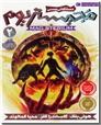 خرید کتاب مجیستریوم 2 از: www.ashja.com - کتابسرای اشجع