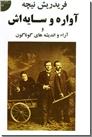 خرید کتاب آواره و سایه اش به همراه آراء و اندیشه های گوناگون از: www.ashja.com - کتابسرای اشجع