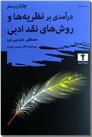 خرید کتاب درآمدی بر نظریه ها و روش های نقد ادبی از: www.ashja.com - کتابسرای اشجع
