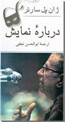 خرید کتاب درباره نمایش از: www.ashja.com - کتابسرای اشجع
