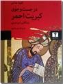 خرید کتاب در جستجوی کبریت احمر از: www.ashja.com - کتابسرای اشجع