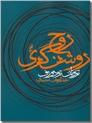 خرید کتاب روح روشنگری از: www.ashja.com - کتابسرای اشجع