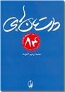 خرید کتاب داستان های 84 از: www.ashja.com - کتابسرای اشجع