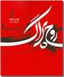 خرید کتاب روح پراگ از: www.ashja.com - کتابسرای اشجع