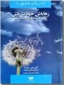 خرید کتاب رها باش خودت باش - پنج زبان عشق از: www.ashja.com - کتابسرای اشجع