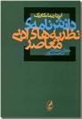 خرید کتاب دانشنامه نظریه های ادبی معاصر از: www.ashja.com - کتابسرای اشجع