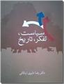 خرید کتاب سیاست، تفکر، تاریخ از: www.ashja.com - کتابسرای اشجع