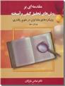 خرید کتاب روشهای تحقیق کیفی و آمیخته دکتر بازرگان از: www.ashja.com - کتابسرای اشجع