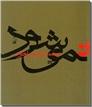 خرید کتاب نمی شود از: www.ashja.com - کتابسرای اشجع